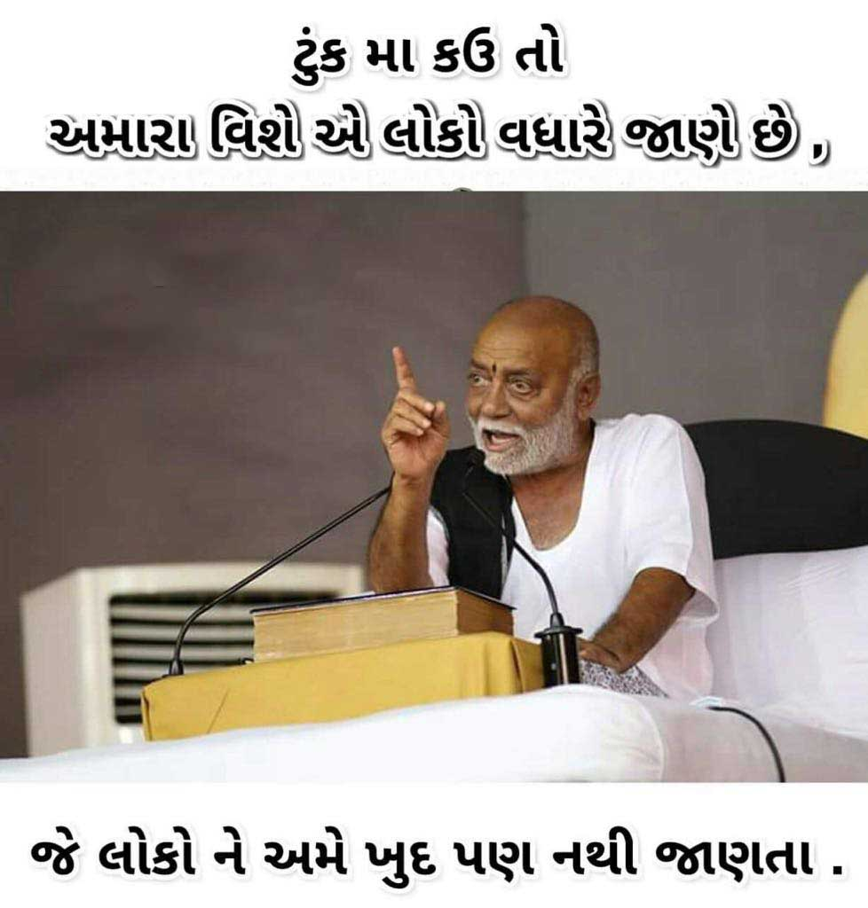 most-Motivational-inspirational-quotes-in-Gujarati-7.jpg