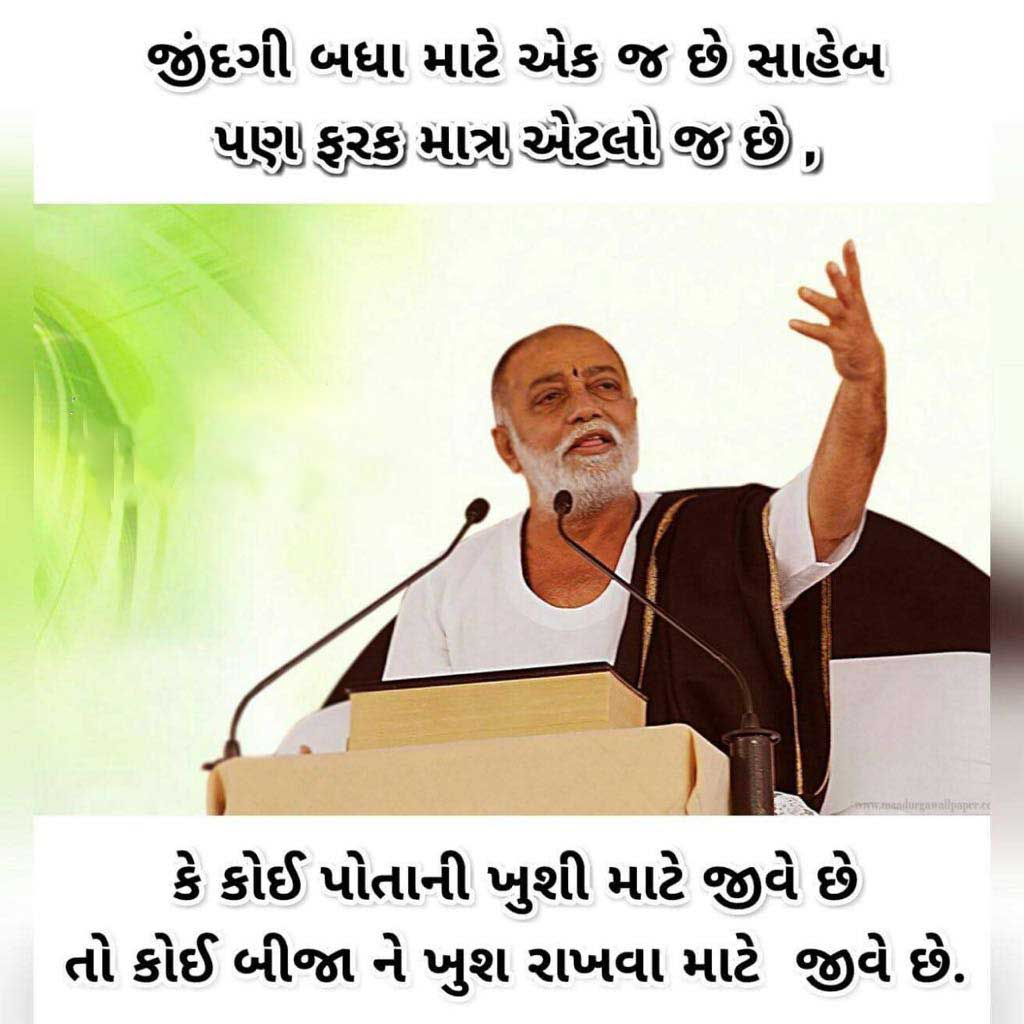 most-Motivational-inspirational-quotes-in-Gujarati-8.jpg