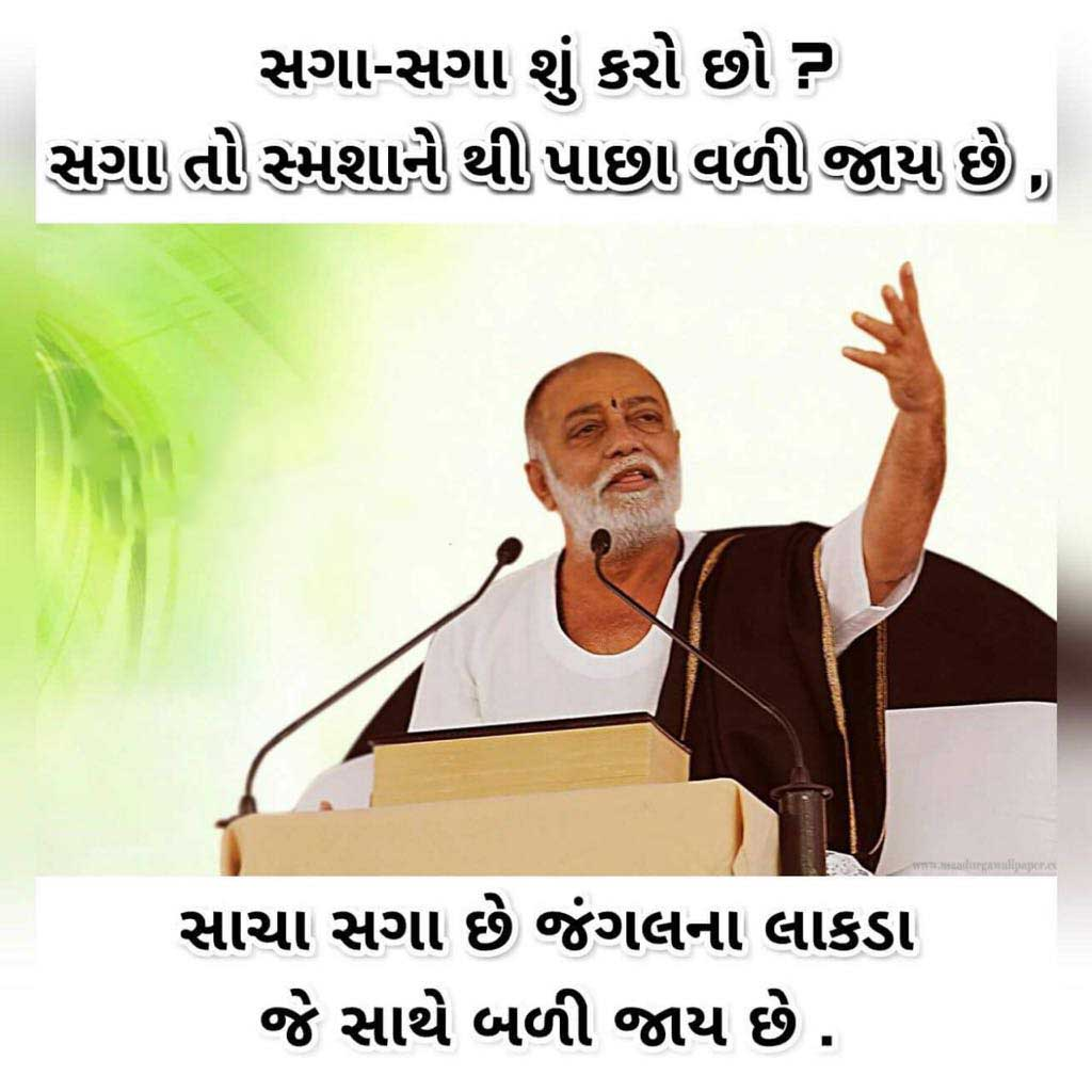most-Motivational-inspirational-quotes-in-Gujarati-9.jpg