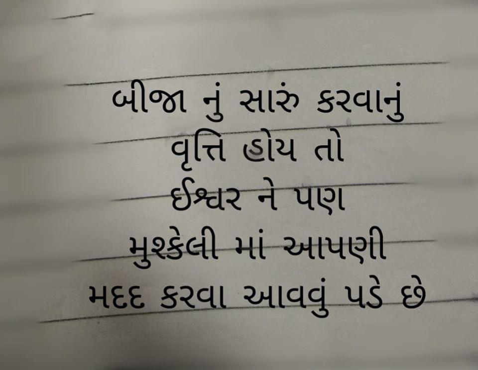 motivational-quotes-in-gujarati-1.jpg