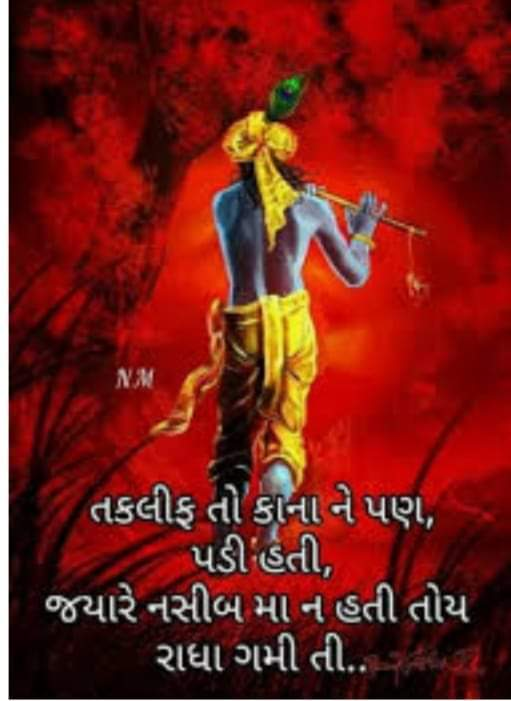 motivational-quotes-in-gujarati-12.jpg