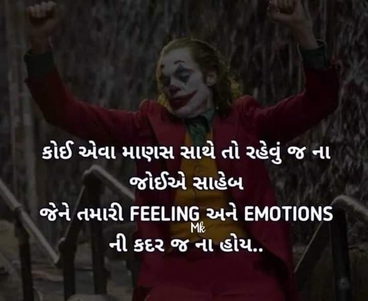 motivational-quotes-in-gujarati-13.jpg