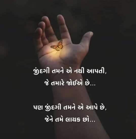 motivational-quotes-in-gujarati-15.jpg