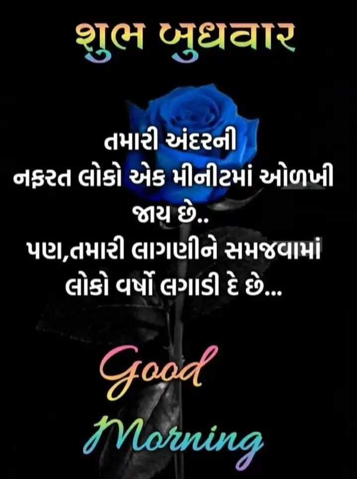motivational-quotes-in-gujarati-16.jpg