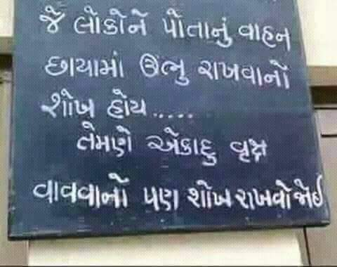 motivational-quotes-in-gujarati-17.jpg