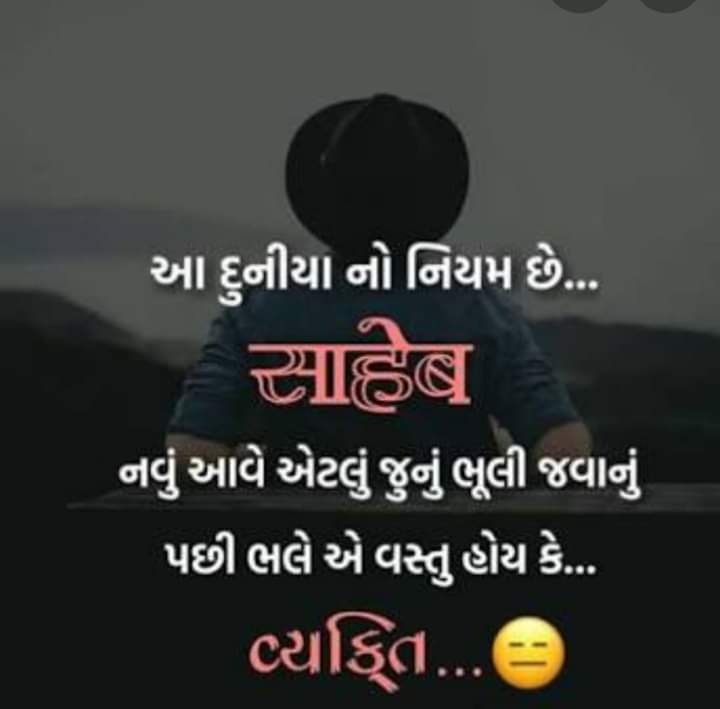 motivational-quotes-in-gujarati-18.jpg
