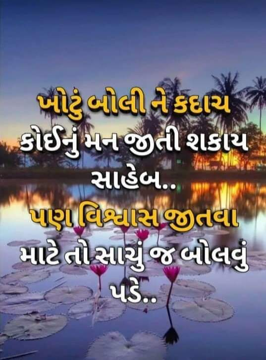 motivational-quotes-in-gujarati-19.jpg