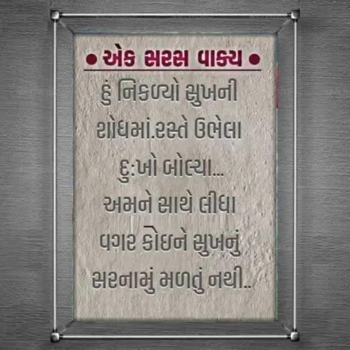 motivational-quotes-in-gujarati-2.jpg