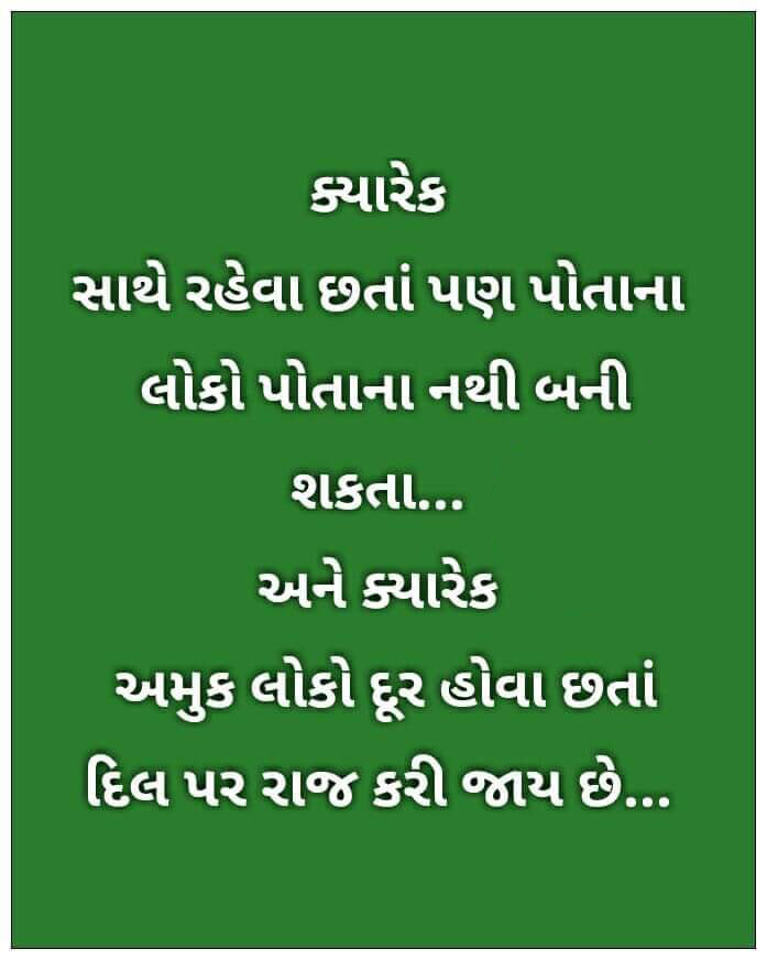 motivational-quotes-in-gujarati-21.jpg