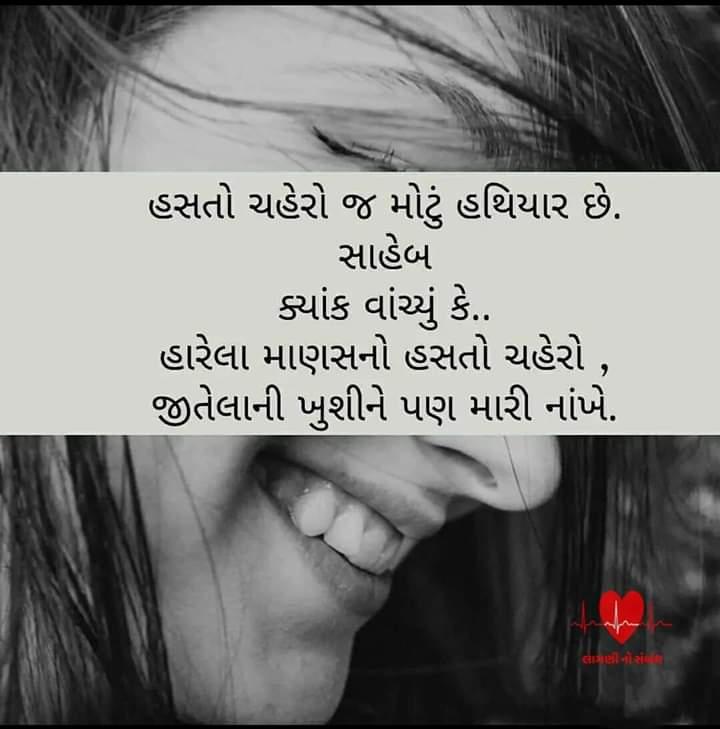 motivational-quotes-in-gujarati-22.jpg