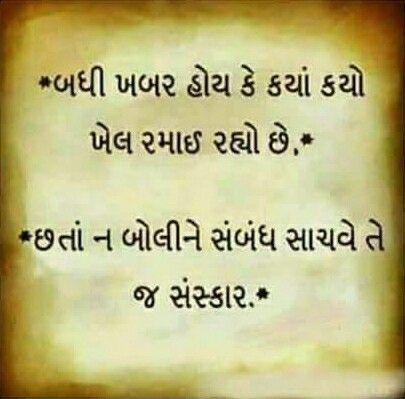 motivational-quotes-in-gujarati-24.jpg