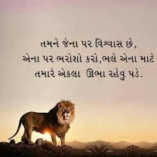 motivational-quotes-in-gujarati-25.jpg