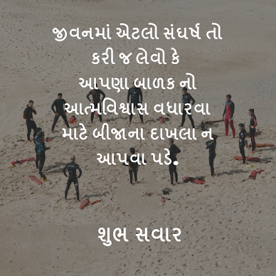 motivational-quotes-in-gujarati-28.png