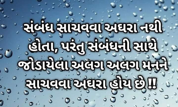 motivational-quotes-in-gujarati-3.jpg