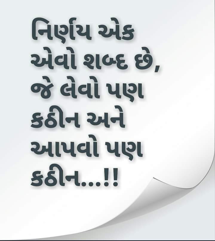 motivational-quotes-in-gujarati-4.jpg