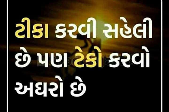 motivational-quotes-in-gujarati-5.jpg