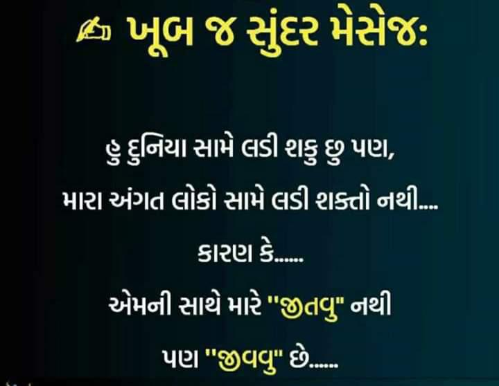 motivational-quotes-in-gujarati-6.jpg