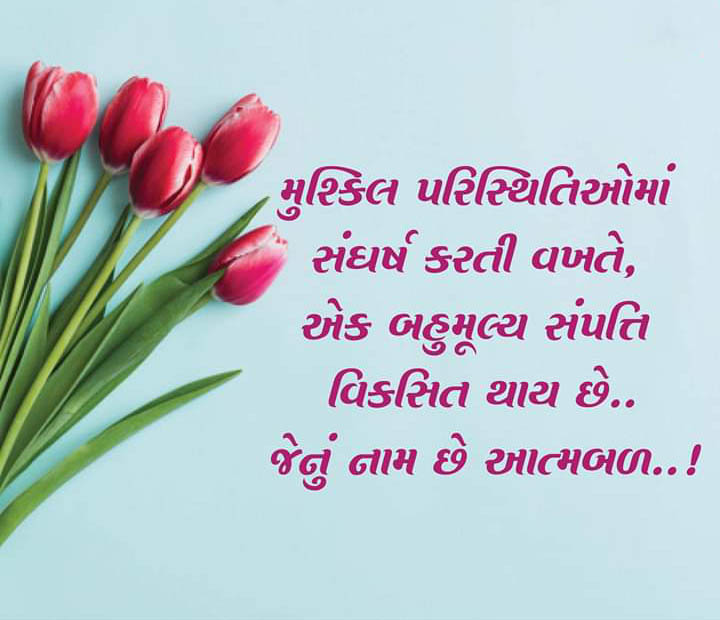 motivational-quotes-in-gujarati-7.jpg