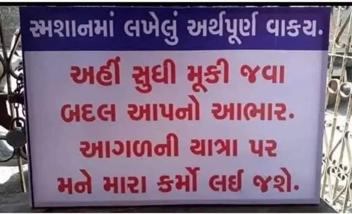 motivational-quotes-in-gujarati-8.jpg