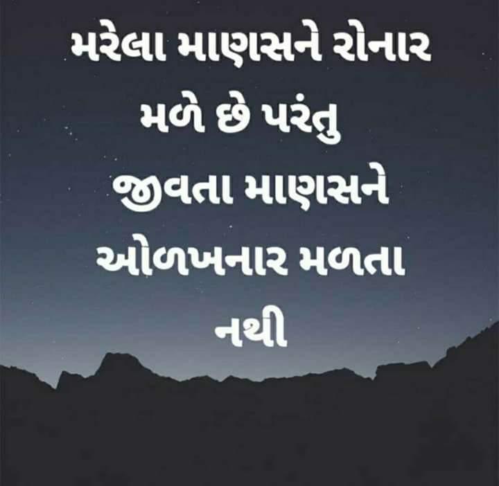 motivational-quotes-in-gujarati-9.jpg