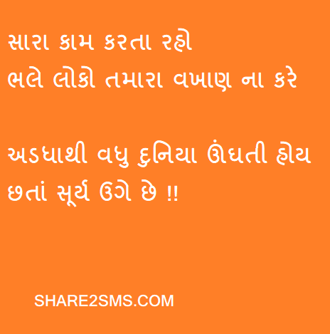 motivational-quotes-suvichar-gujarati-11.png