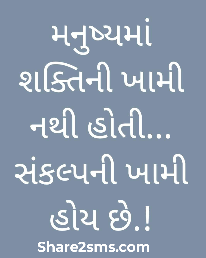 motivational-quotes-suvichar-gujarati-12.png