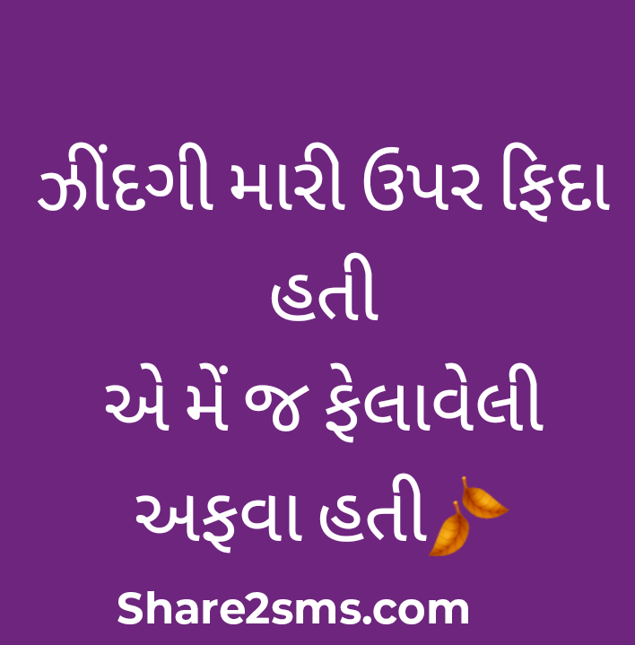 motivational-quotes-suvichar-gujarati-13.png