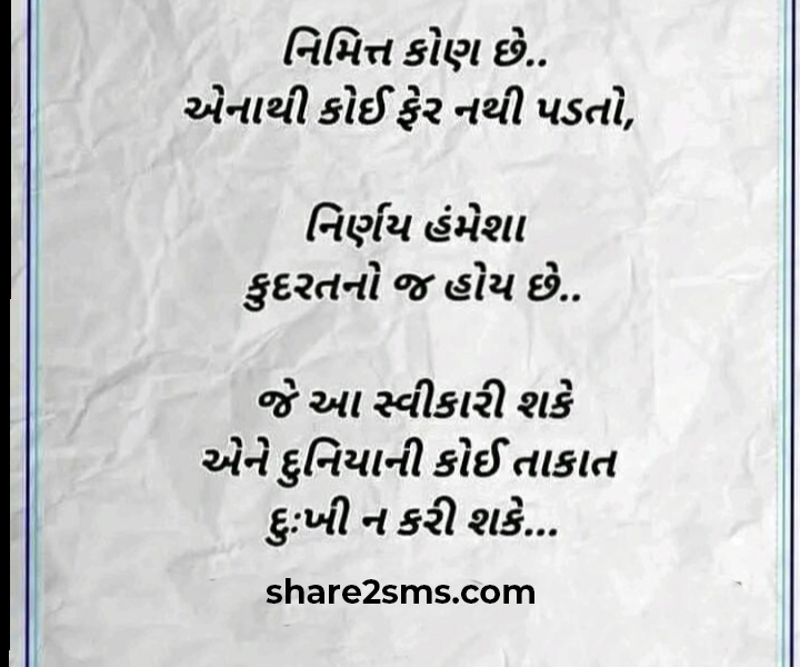 motivational-quotes-suvichar-gujarati-16.png
