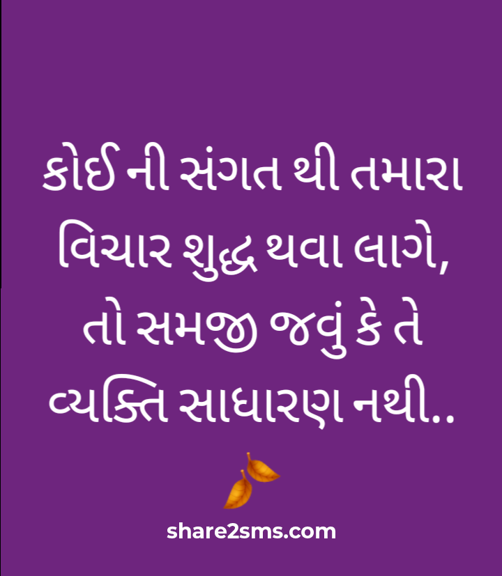 motivational-quotes-suvichar-gujarati-17.png
