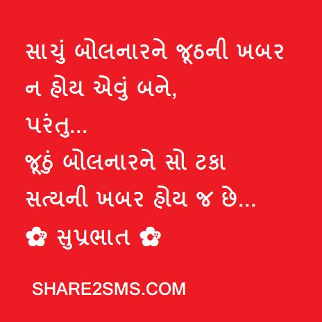motivational-quotes-suvichar-gujarati-2.png