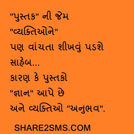 motivational-quotes-suvichar-gujarati-3.png