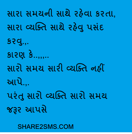 motivational-quotes-suvichar-gujarati-5.png