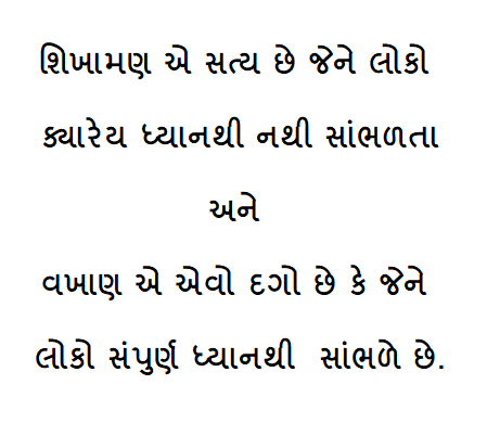 motivational-quotes-suvichar-gujarati-6.png