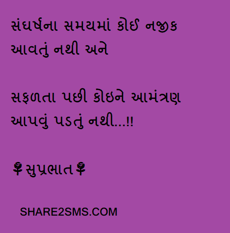 motivational-quotes-suvichar-gujarati-7.png