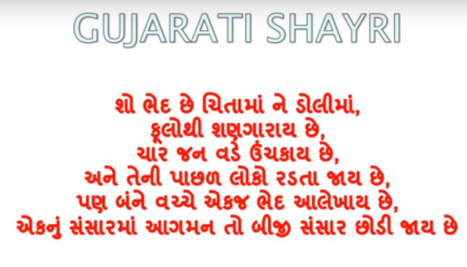 romantic-shayari-in-gujarati-17.png