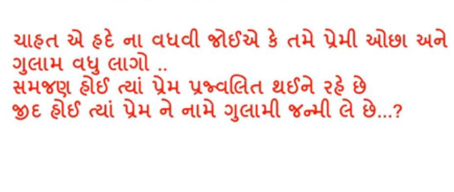 romantic-shayari-in-gujarati-18.png