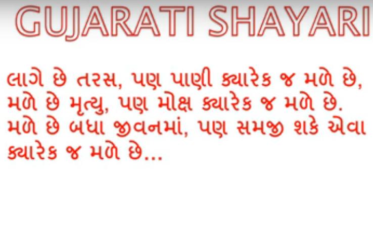 romantic-shayari-in-gujarati-20.png