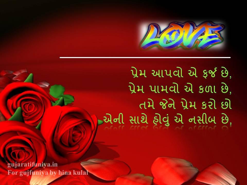 romantic-shayari-in-gujarati-21.jpg