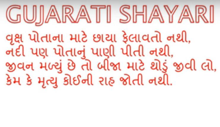romantic-shayari-in-gujarati-21.png
