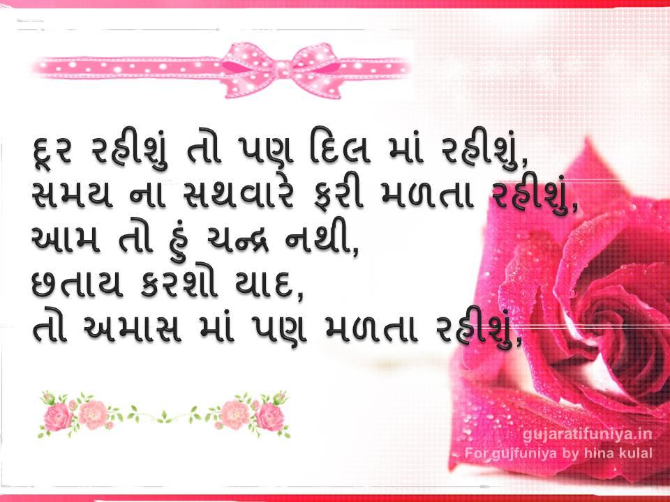 romantic-shayari-in-gujarati-22.jpg
