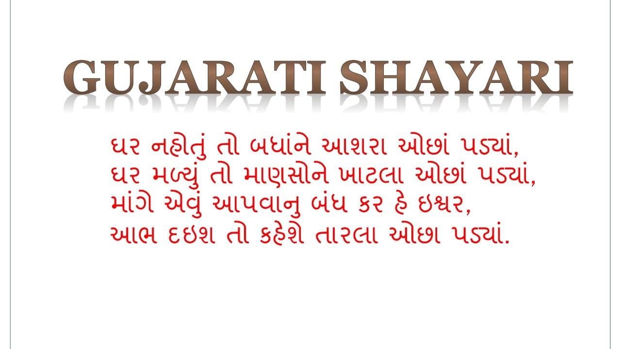 romantic-shayari-in-gujarati-23.jpg