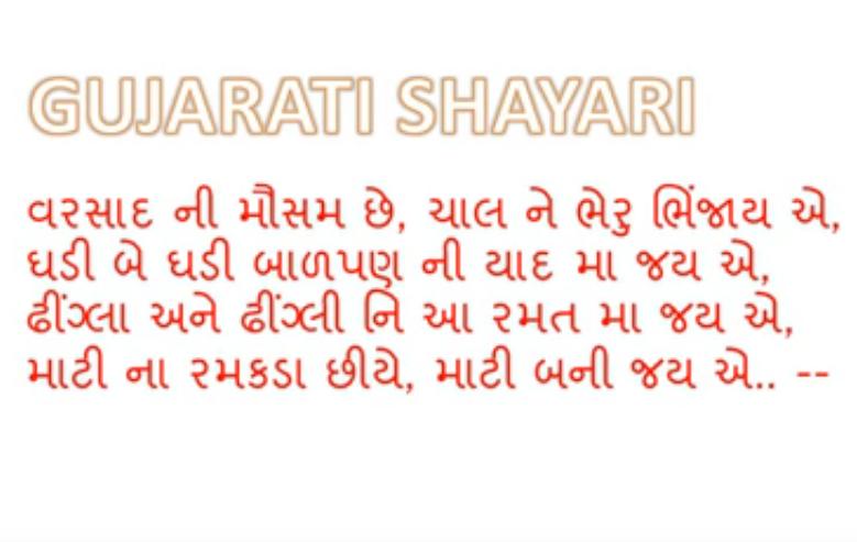 romantic-shayari-in-gujarati-23.png