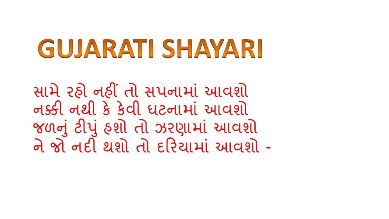 romantic-shayari-in-gujarati-24.jpg