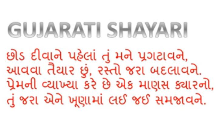 romantic-shayari-in-gujarati-25.png