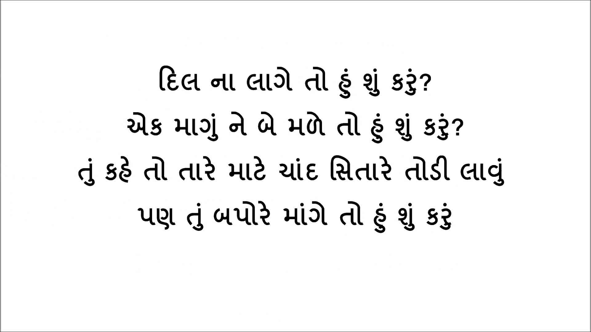romantic-shayari-in-gujarati-26.jpg