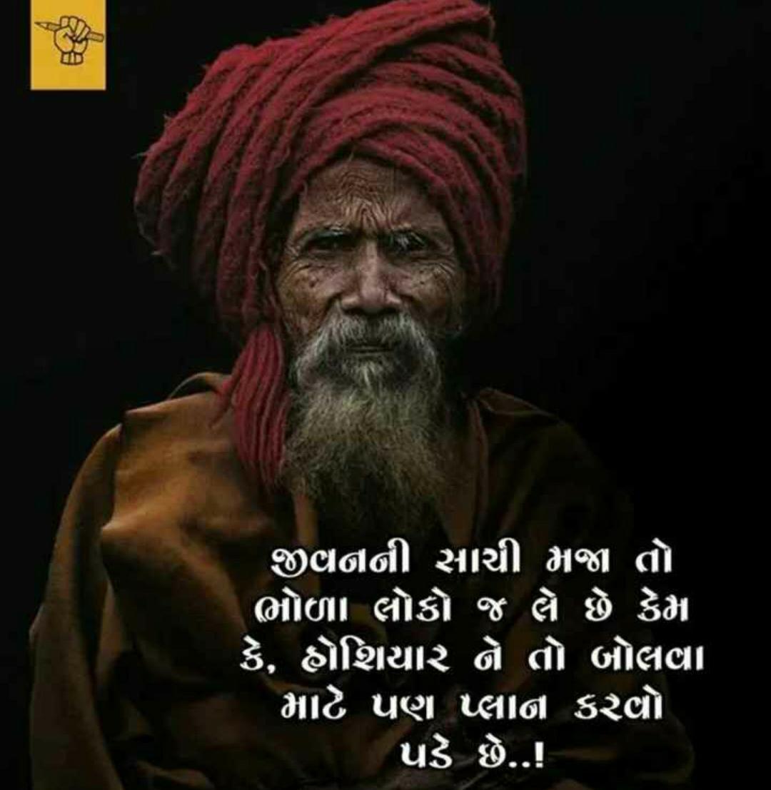 suvichar-in-gujarati-status-11.jpg