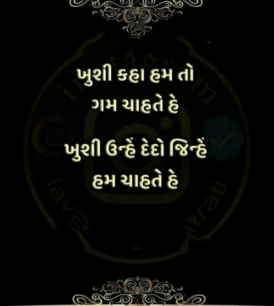 suvichar-in-gujarati-status-14.jpg