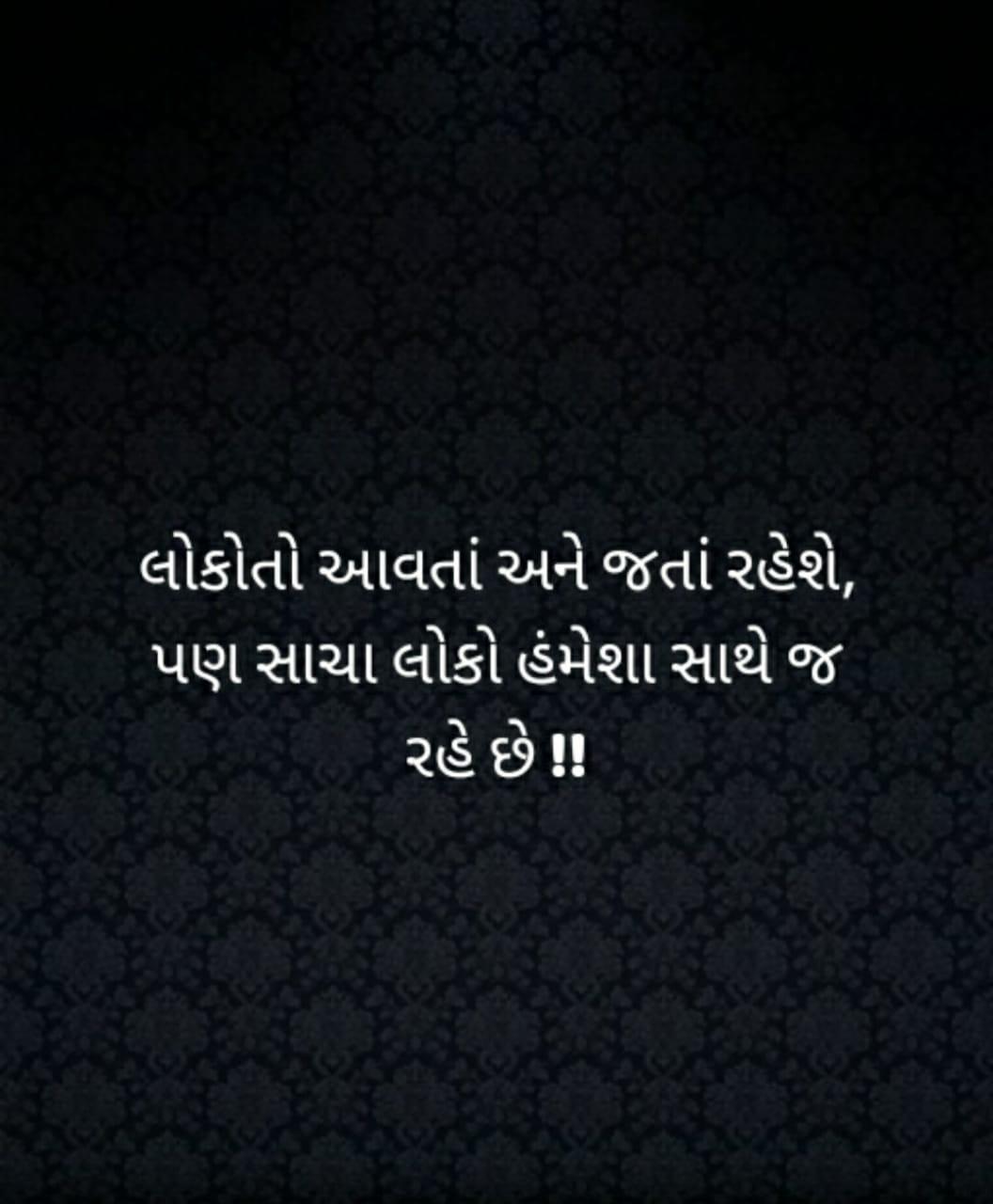 suvichar-in-gujarati-status-17.jpg