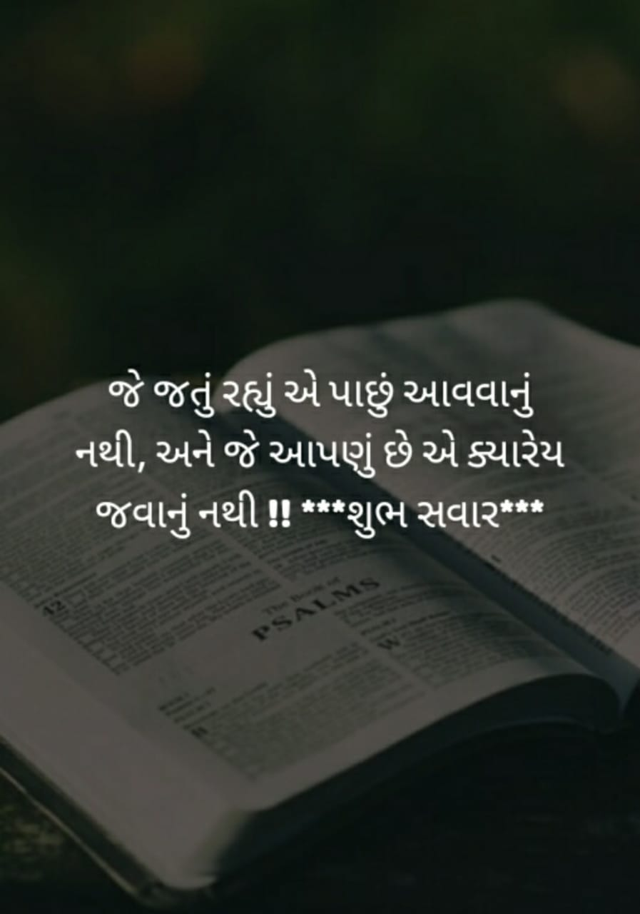 suvichar-in-gujarati-status-18.jpg