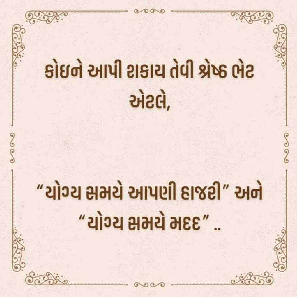 suvichar-in-gujarati-status-24.jpg